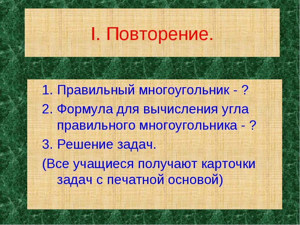 I. Повторение. 1. Правильный многоугольник - ? 2. Формула для вычисления угла...