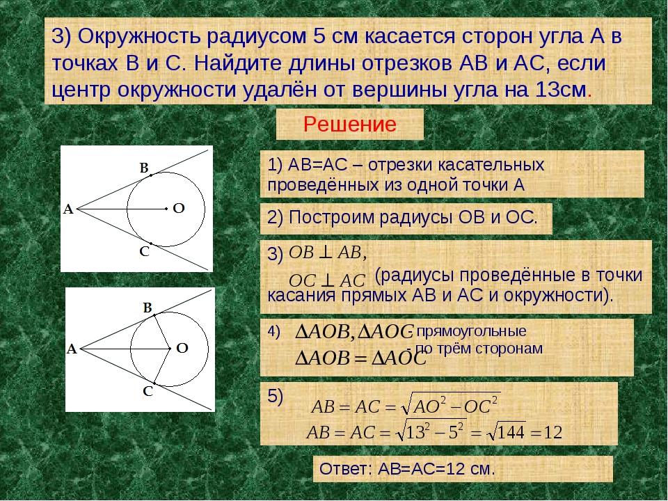 3) Окружность радиусом 5 см касается сторон угла A в точках B и C. Найдите дл...