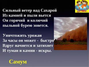 Сильный ветер над Сахарой Из камней и пыли вьется Он горячий и колючий пыльно