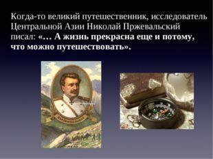 Когда-то великий путешественник, исследователь Центральной Азии Николай Пржев