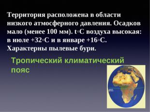 Территория расположена в области низкого атмосферного давления. Осадков мало