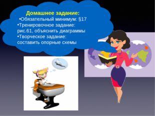 Домашнее задание: Обязательный минимум: §17 Тренировочное задание: рис.61, об