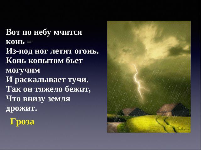 Вот по небу мчится конь – Из-под ног летит огонь. Конь копытом бьет могучим И...