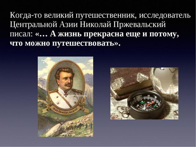 Когда-то великий путешественник, исследователь Центральной Азии Николай Пржев...