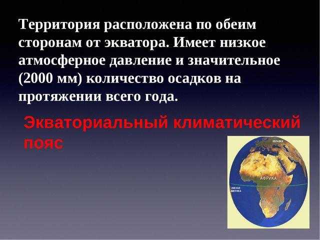 Территория расположена по обеим сторонам от экватора. Имеет низкое атмосферно...