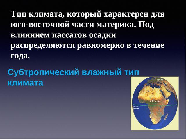 Тип климата, который характерен для юго-восточной части материка. Под влияние...