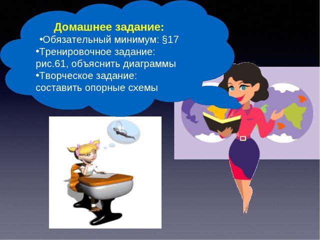 Домашнее задание: Обязательный минимум: §17 Тренировочное задание: рис.61, об...