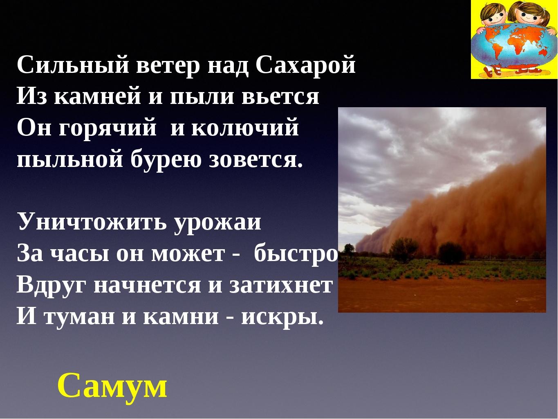 Сильный ветер над Сахарой Из камней и пыли вьется Он горячий и колючий пыльно...