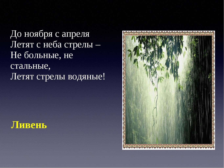 До ноября с апреля Летят с неба стрелы – Не больные, не стальные, Летят стрел...