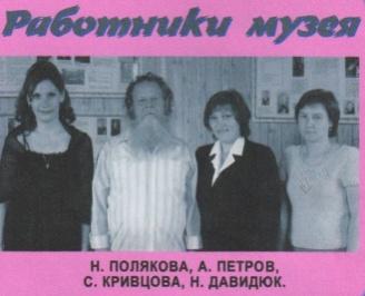 работ музея 2007