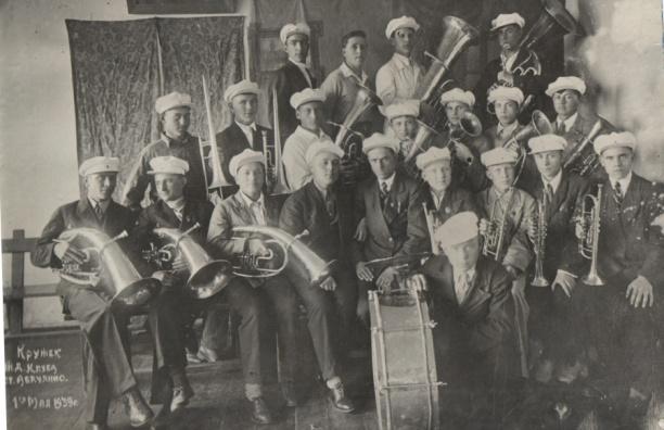 дух орк клуба жд 1939
