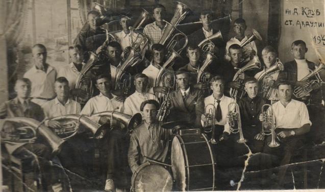 духовой оркестр 1940 жд клуб