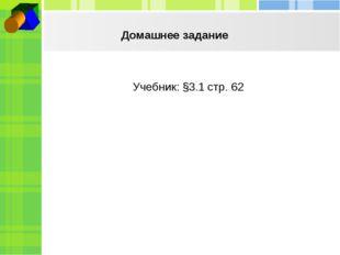 Домашнее задание Учебник: §3.1 стр. 62