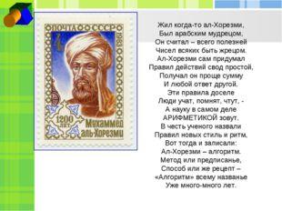 Жил когда-то ал-Хорезми, Был арабским мудрецом, Он считал – всего полезней