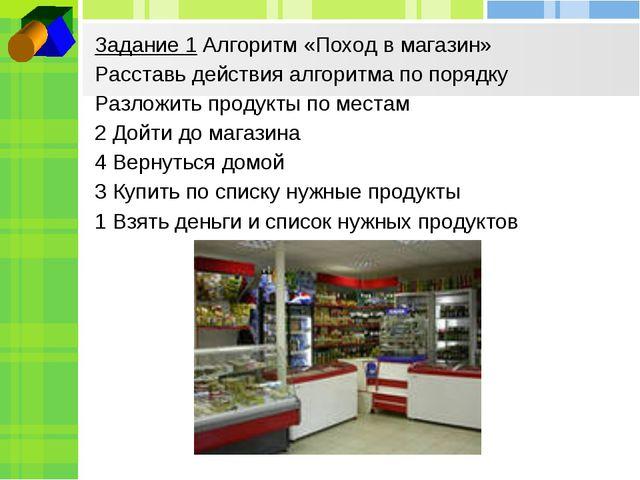 Задание 1 Алгоритм «Поход в магазин» Расставь действия алгоритма по порядку Р...