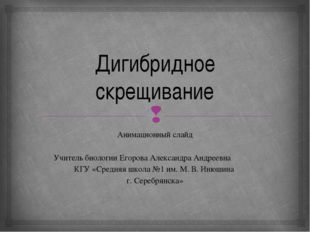 Дигибридное скрещивание Анимационный слайд Учитель биологии Егорова Александр