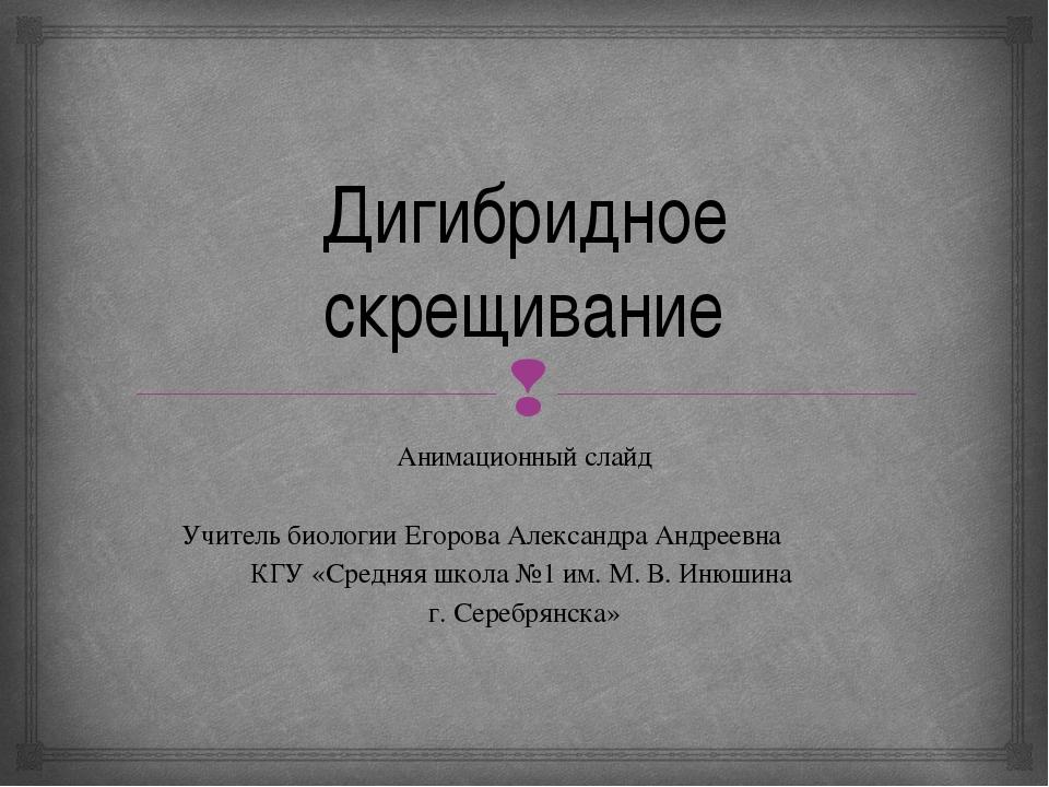 Дигибридное скрещивание Анимационный слайд Учитель биологии Егорова Александр...
