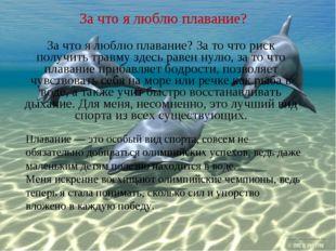 За что я люблю плавание? За что я люблю плавание? За то что риск получить тра