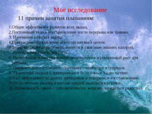 Моё исследование 11 причин занятия плаваниям: 1.Общее эффективное развитие вс