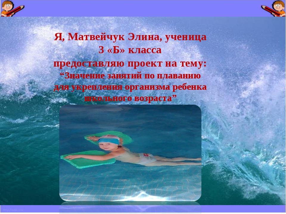"Я, Матвейчук Элина, ученица 3 «Б» класса предоставляю проект на тему: ""Значен..."
