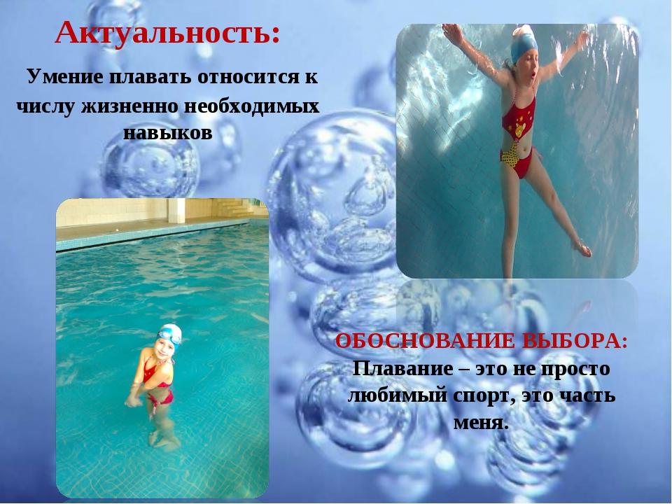 ОБОСНОВАНИЕ ВЫБОРА: Плавание – это не просто любимый спорт, это часть меня....