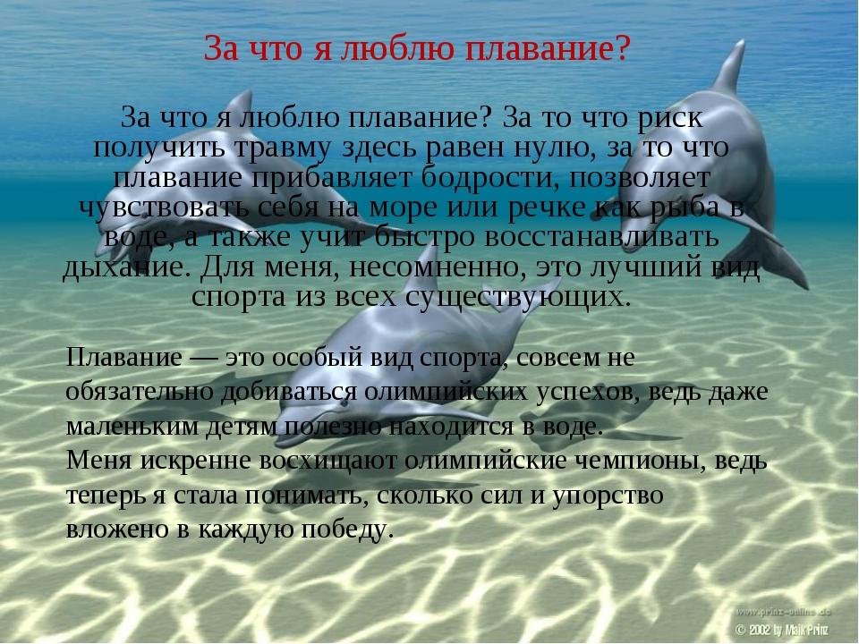 За что я люблю плавание? За что я люблю плавание? За то что риск получить тра...