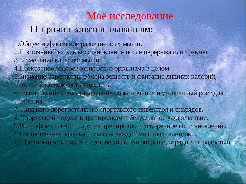 Моё исследование 11 причин занятия плаваниям: 1.Общее эффективное развитие вс...