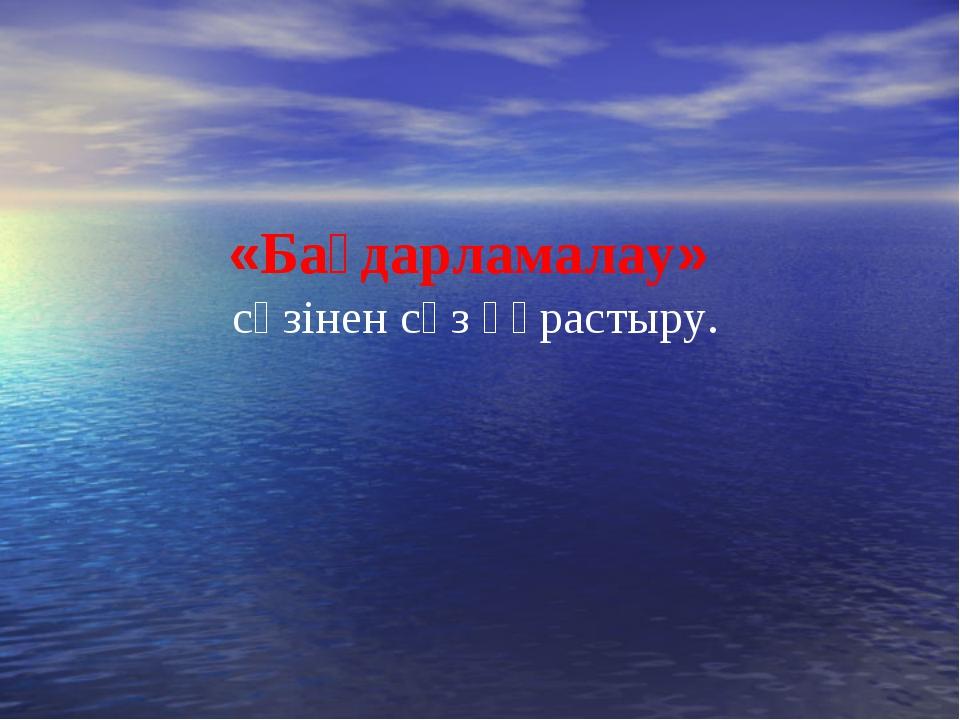 «Бағдарламалау» сөзінен сөз құрастыру.