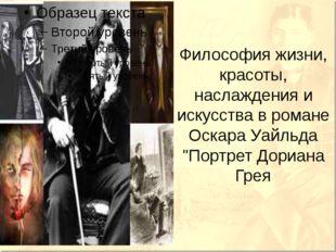 Зарубежная литература XX века Оскар Уайльд (1854 – 1900) «Портрет Дориана Гре