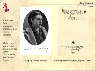 «Портре́т До́риана Грея»— единственный опубликованный роман Оскара Уайльда. В