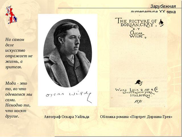 «Портре́т До́риана Грея»— единственный опубликованный роман Оскара Уайльда. В...