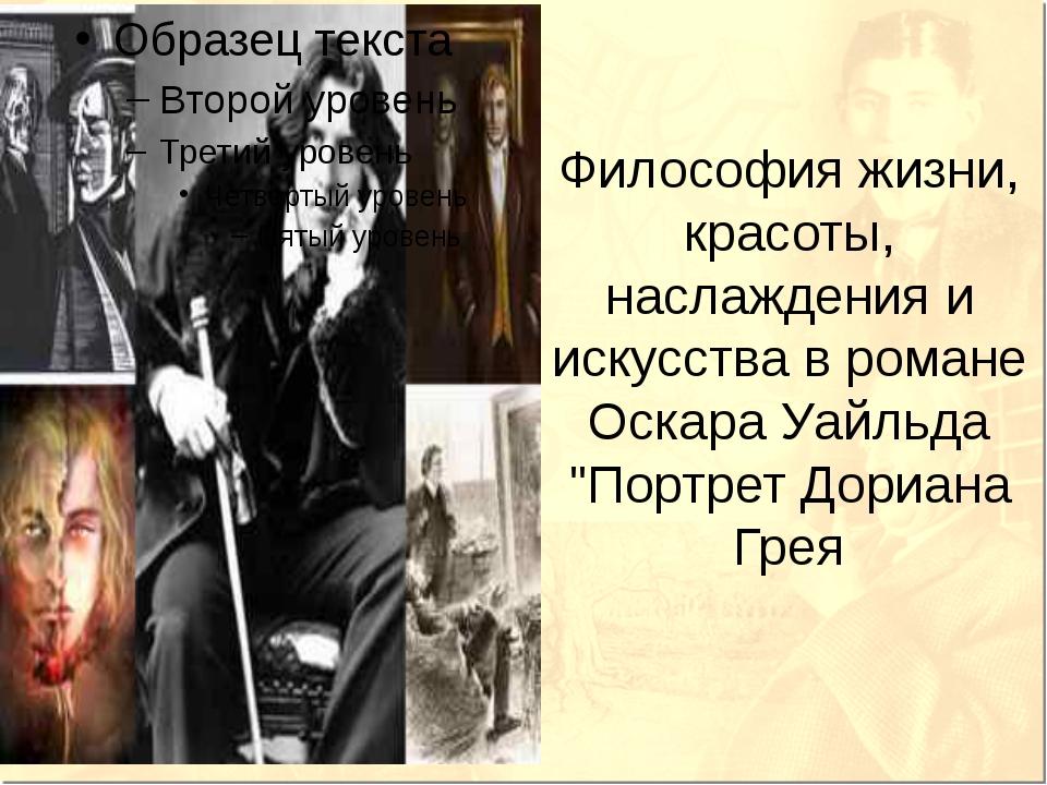 Зарубежная литература XX века Оскар Уайльд (1854 – 1900) «Портрет Дориана Гре...