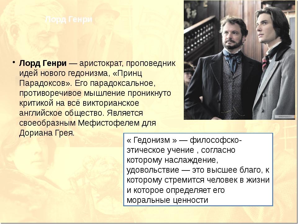 Сибила Вэйн— актриса, один из самых удивительных образов романа. До встречи...