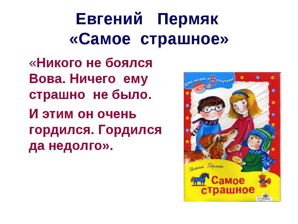 Евгений Пермяк «Самое страшное» «Никого не боялся Вова. Ничего ему страшно не...