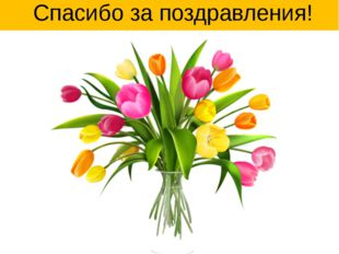 Спасибо за поздравления!