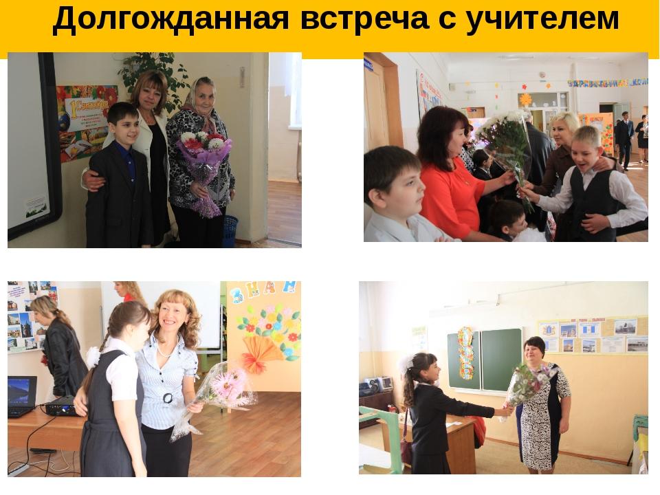 Долгожданная встреча с учителем