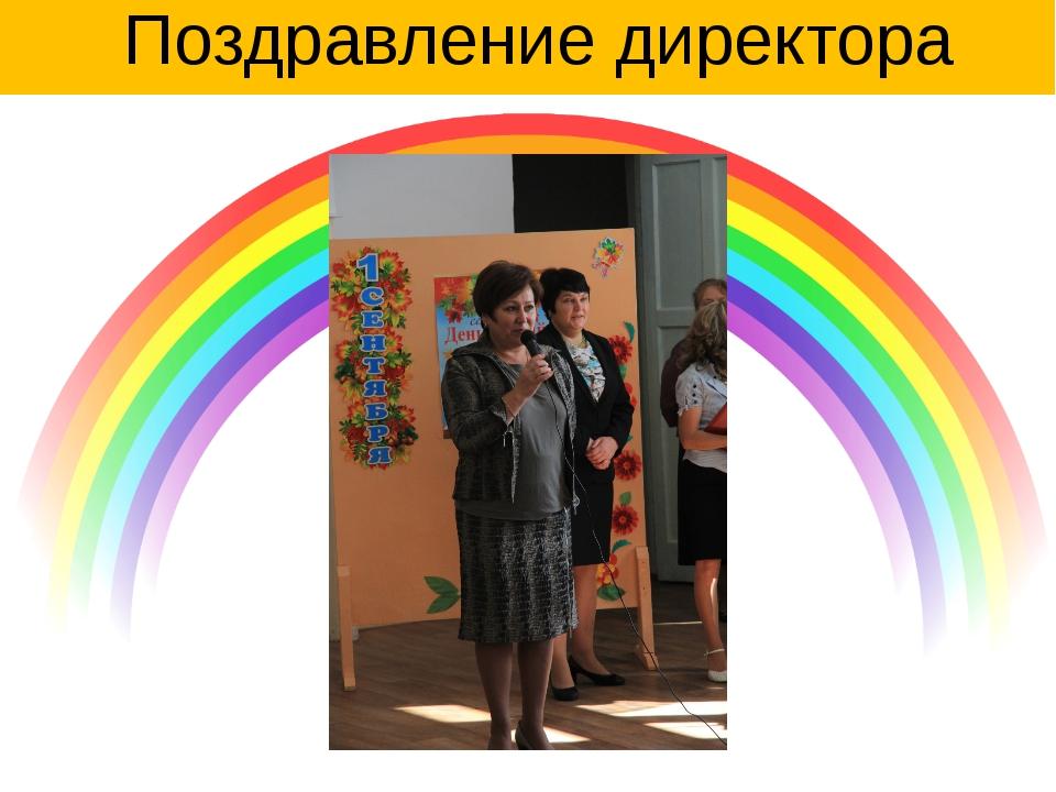 Поздравление директора