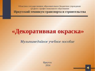 Областное государственное образовательное бюджетное учреждение среднего проф