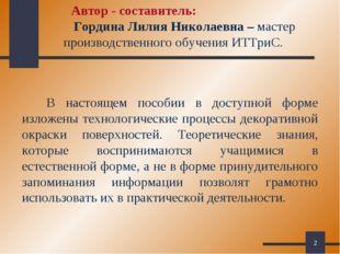 Автор - составитель: Гордина Лилия Николаевна – мастер производственного обуч