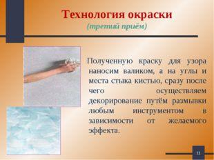 * Полученную краску для узора наносим валиком, а на углы и места стыка кистью