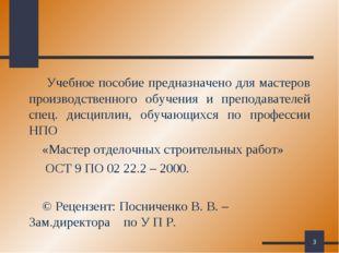 Учебное пособие предназначено для мастеров производственного обучения и преп