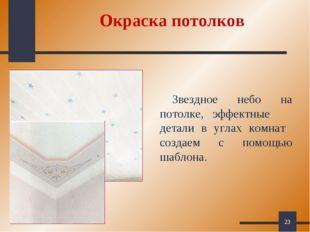 * Звездное небо на потолке,эффектные детали в углах комнат создаем с помощью
