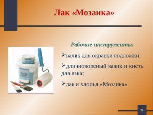 * Рабочие инструменты: валик для окраски подложки; длинноворсный валик и кист