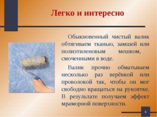 * Обыкновенный чистый валик обтягиваем тканью, замшей или полиэтиленовыммешк
