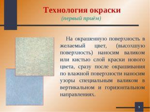 * На окрашенную поверхность в желаемый цвет, (высохшую поверхность) наносим в