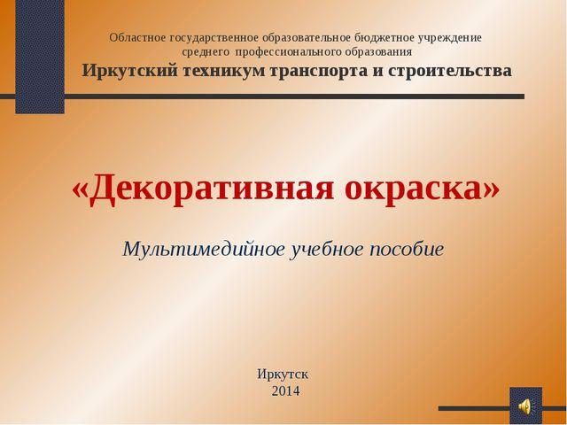 Областное государственное образовательное бюджетное учреждение среднего проф...