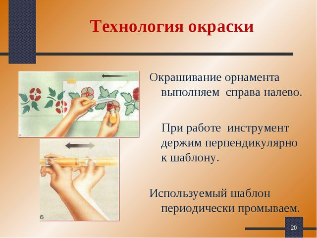 * Окрашивание орнамента выполняем справа налево. При работе инструмент держим...