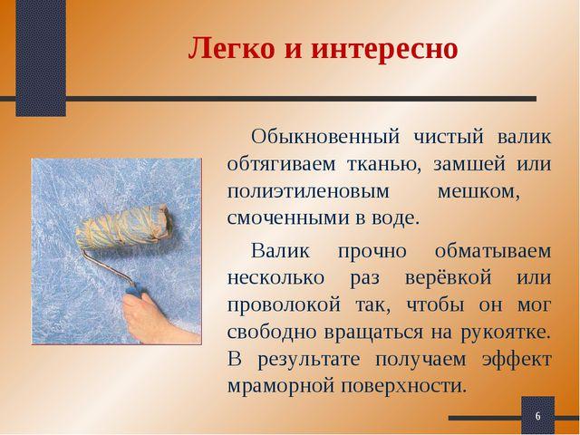 * Обыкновенный чистый валик обтягиваем тканью, замшей или полиэтиленовыммешк...
