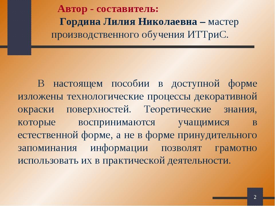 Автор - составитель: Гордина Лилия Николаевна – мастер производственного обуч...