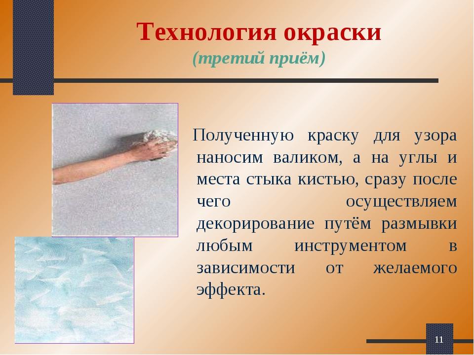 * Полученную краску для узора наносим валиком, а на углы и места стыка кистью...